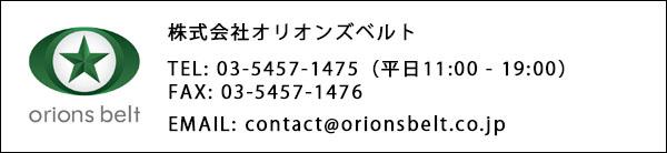 contact@orionsbelt.co.jp