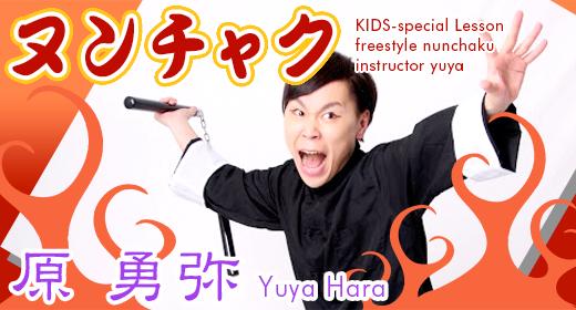 obt_kids_nunchaku