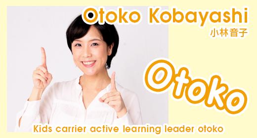 obt_kids_otoko
