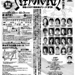 高木トモユキ10/23(木)~<br>劇団扉座公演『おんな武将NAOTORA』