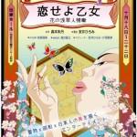東慶光 舞台出演情報<br>『恋せよ乙女 〜花の浅草人情噺〜』