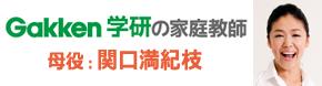 sekiguchi_gakken_20150709