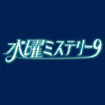 9/2(水)21:00~22:48<br>テレビ東京「水曜ミステリー 奥田英朗クライムサスペンス・邪魔」