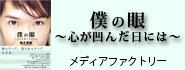 top_kabu_bokunome